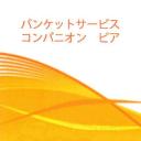 04.バンケットコンパニオンピア