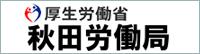 秋田労働局